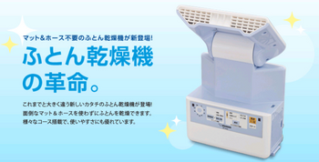 2015-02-09_042953象印ふとん乾燥機スマートドライ.png